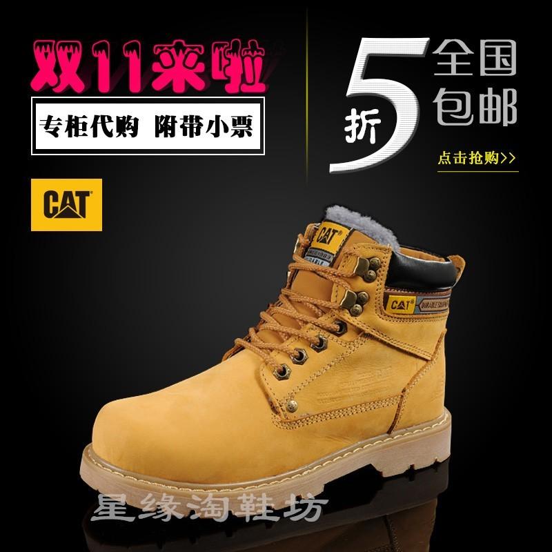 cat男鞋专柜正品搭配