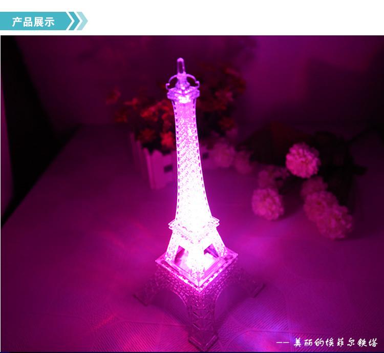 浪漫七彩发光埃菲尔铁塔小夜灯