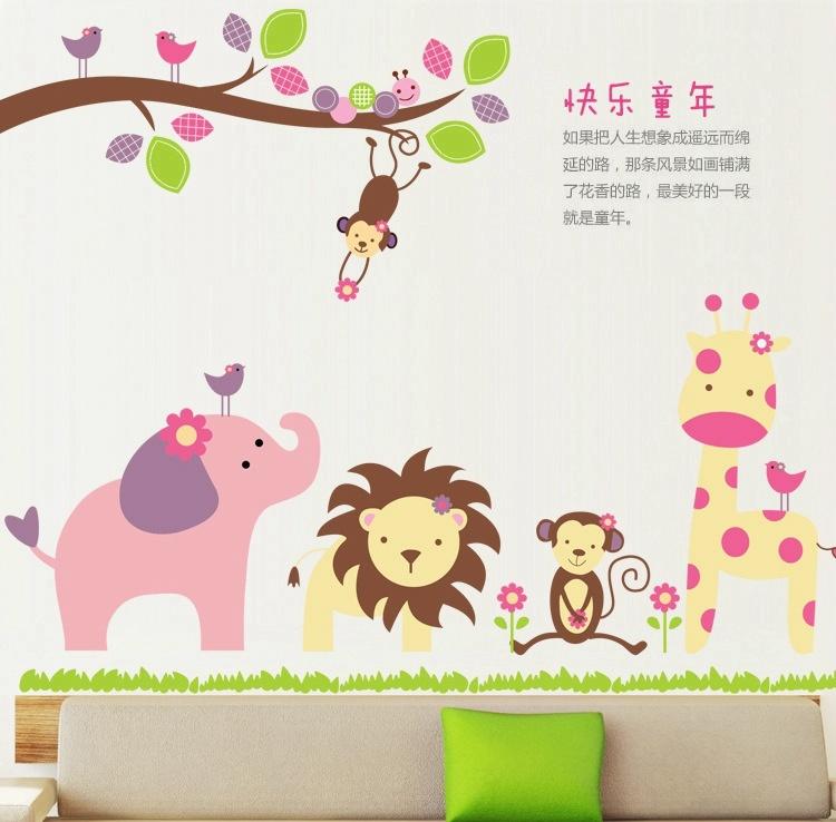 【卡通可爱大象狮子动物墙贴】-家居-贴饰