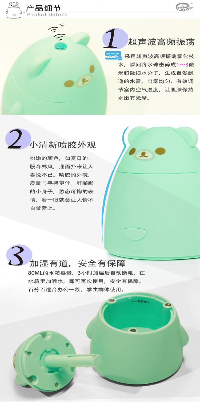 【小熊迷你usb桌面加湿器】-家居-加湿器_生活电器