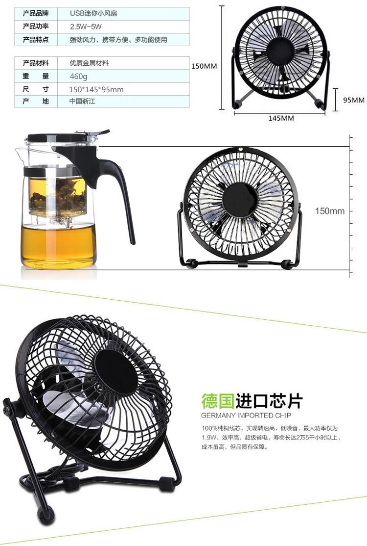 【夏天必备 4寸usb迷你电风扇】-家居-其它家用电器