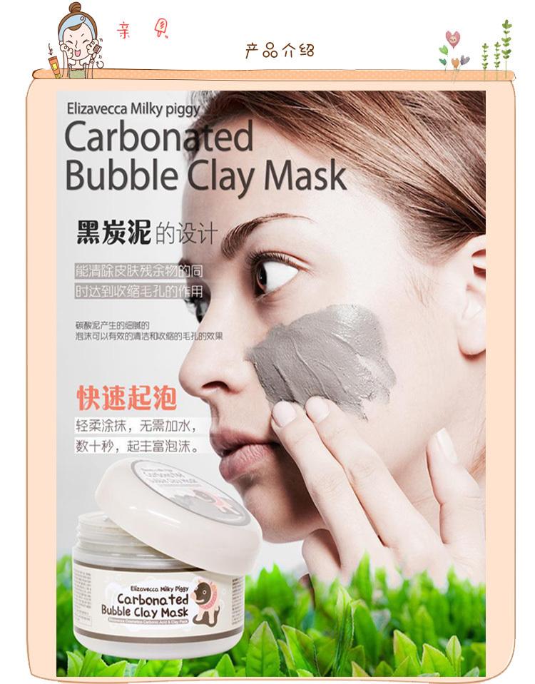 【小黑猪碳酸氧气泡泡面膜泥】-美妆-美容护肤/美体
