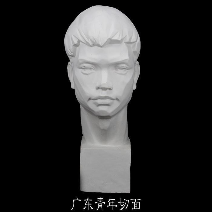 聚文轩广东青年切面石膏头像写生