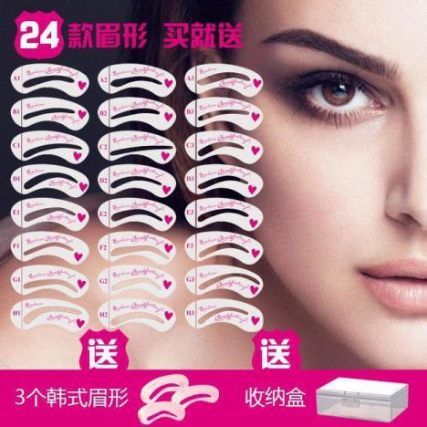 韩国爱丽小屋一字眉形卡男女士画眉毛贴神器工具修平眉模板辅助器