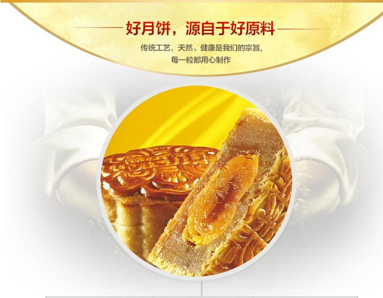 米旗团圆月饼礼盒中秋礼品福利广式蛋黄月饼500g