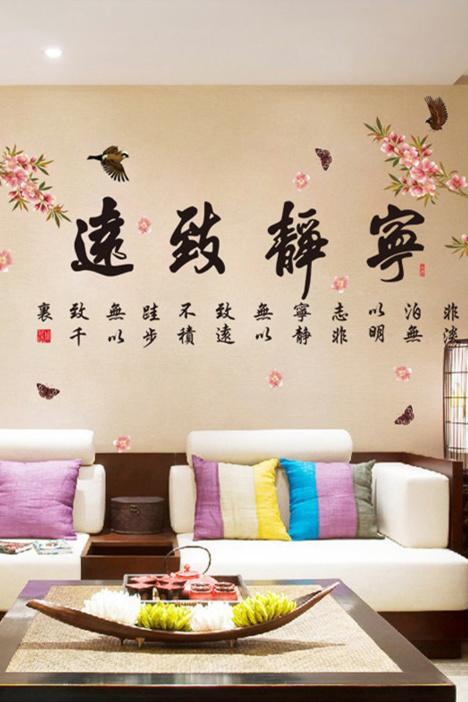 中式梅花新年喜兴墙贴画 宁静致远 -家居 贴饰 墙贴 家居建材 家居饰品