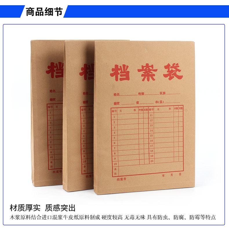 牛皮纸档案袋加厚a4纸质文件袋资料袋投标资料标书袋
