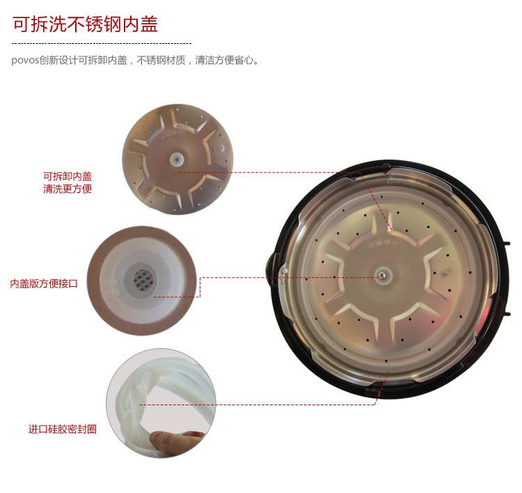 【povos/奔腾 ln517电压力煲
